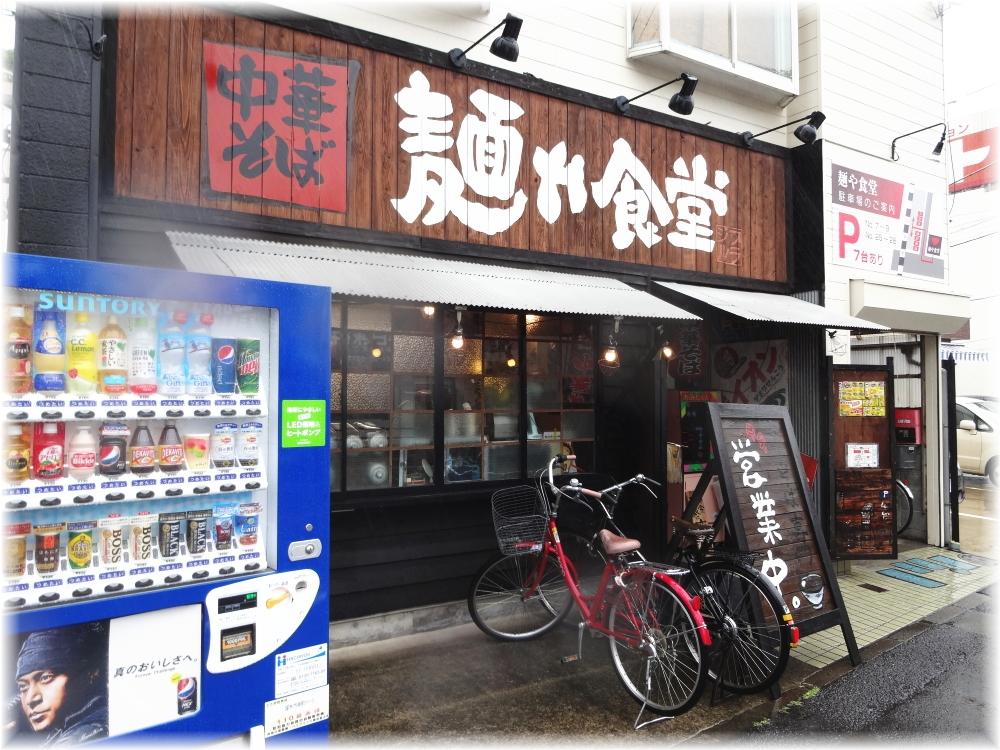 麺や食堂2 外観