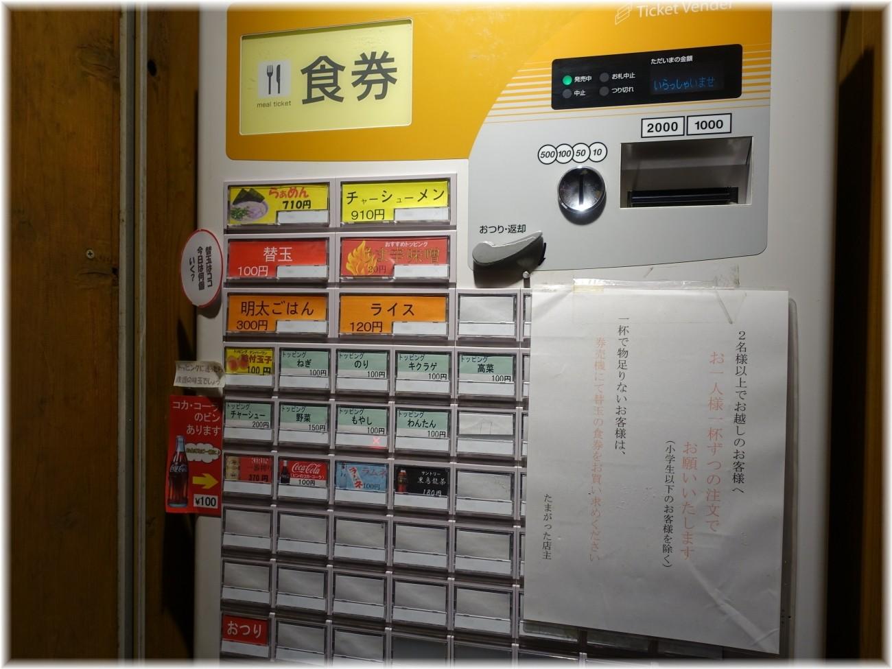 たまがった横浜西口店 食券機