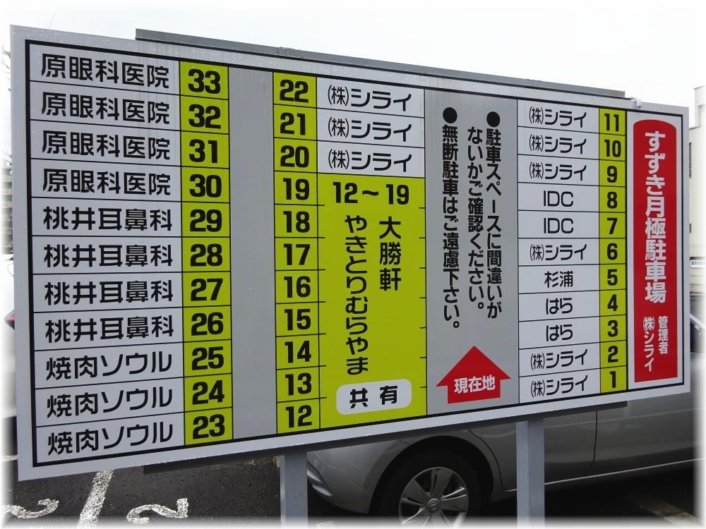 所沢大勝軒 駐車場