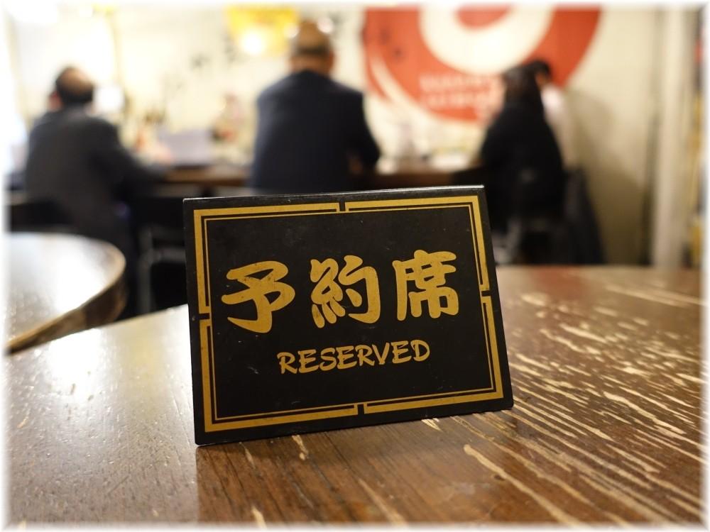 金町製麺9 予約席