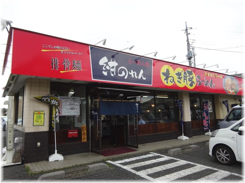 紺のれん鴻巣店 外観