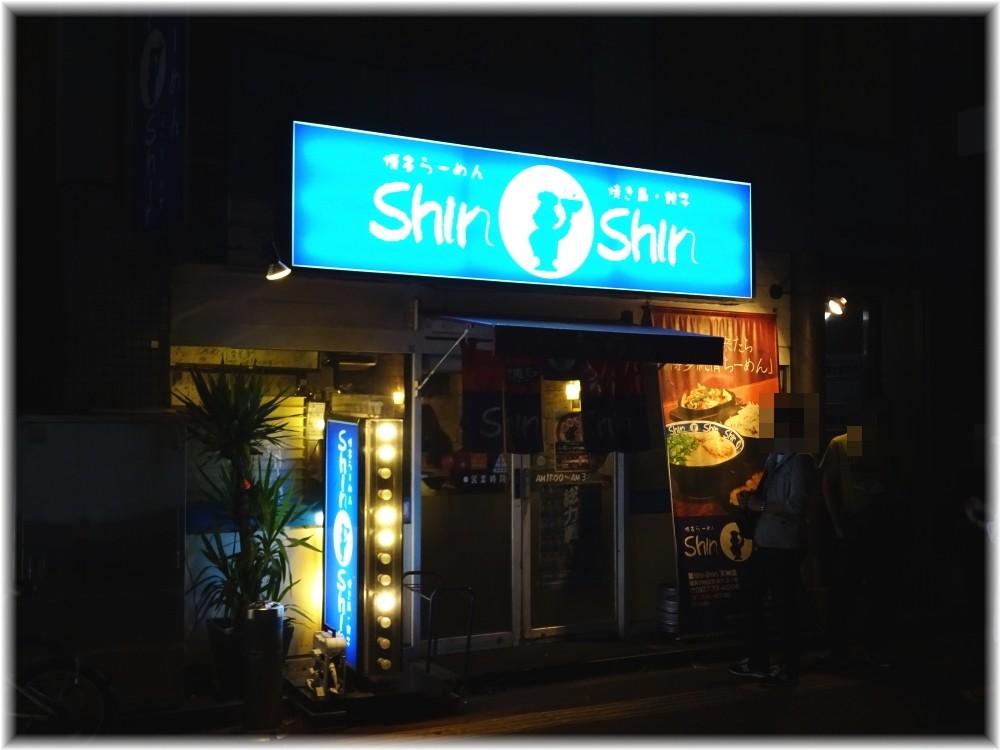 ShinShin2 外観