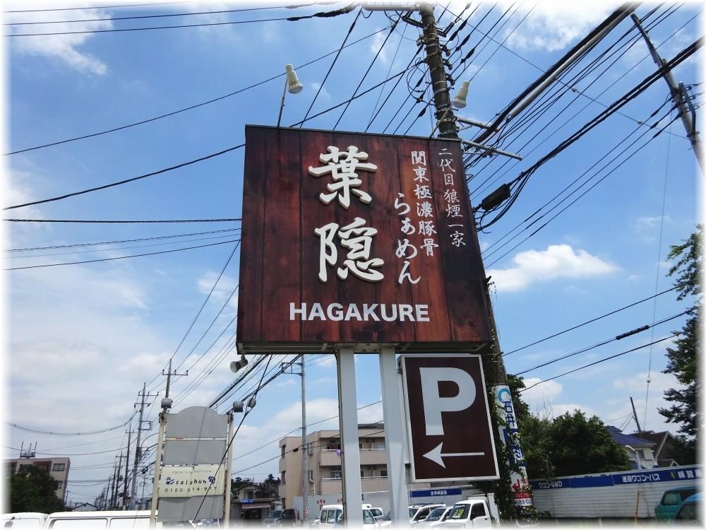 葉隠HAGAKURE 看板
