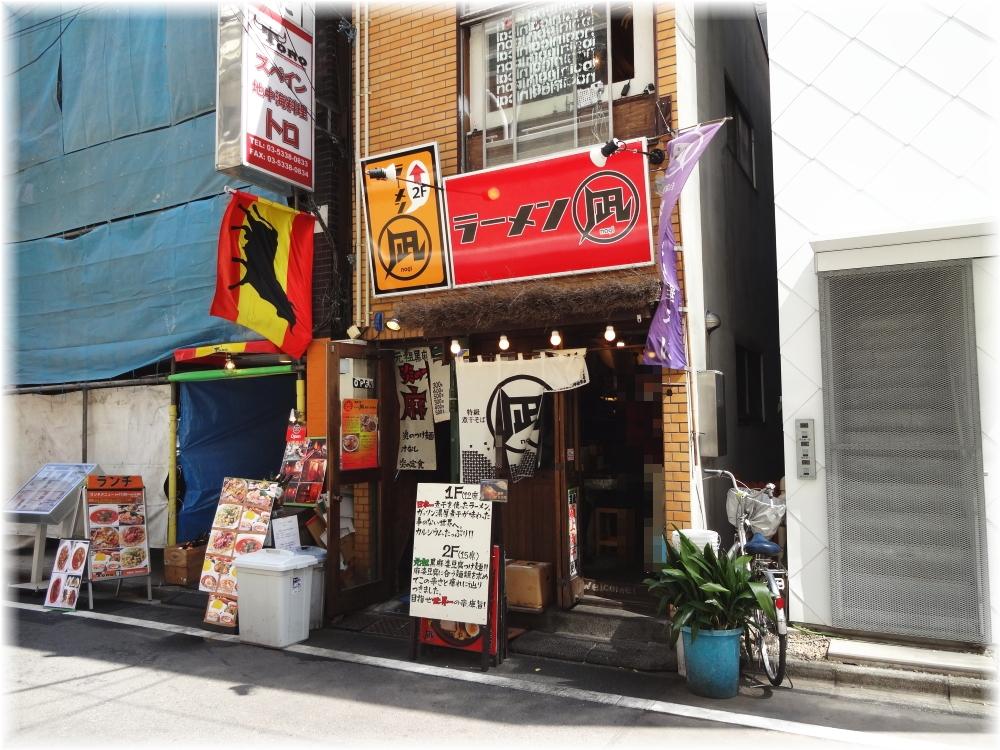 ラーメン凪煮干王西新宿店 外観