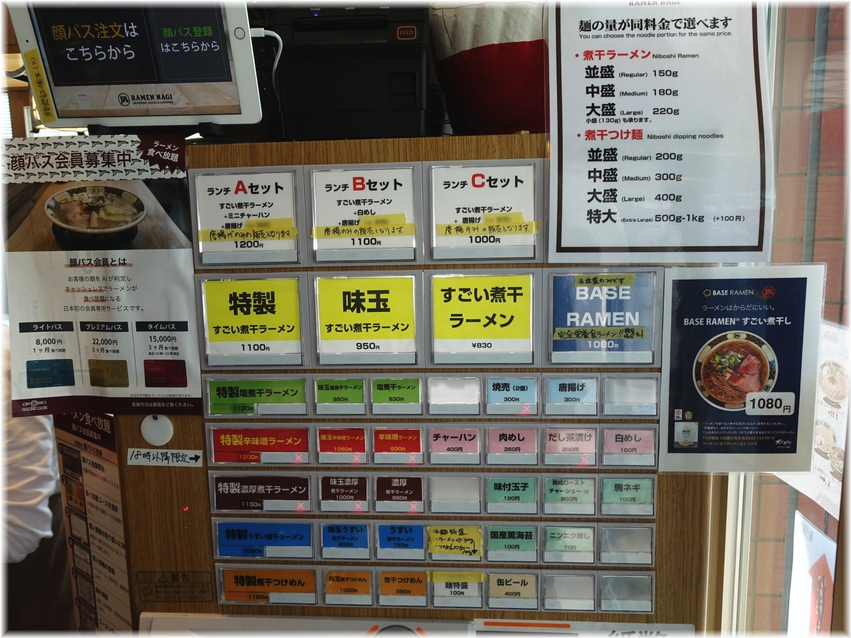 凪田町店 食券機
