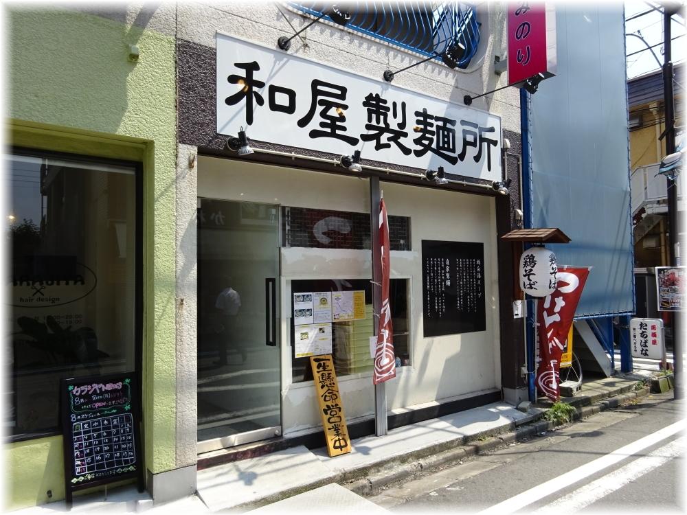 和屋製麺所 外観