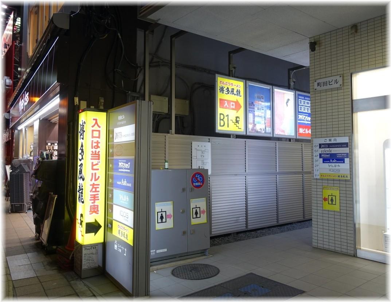 博多風龍大宮東口駅前店 外観
