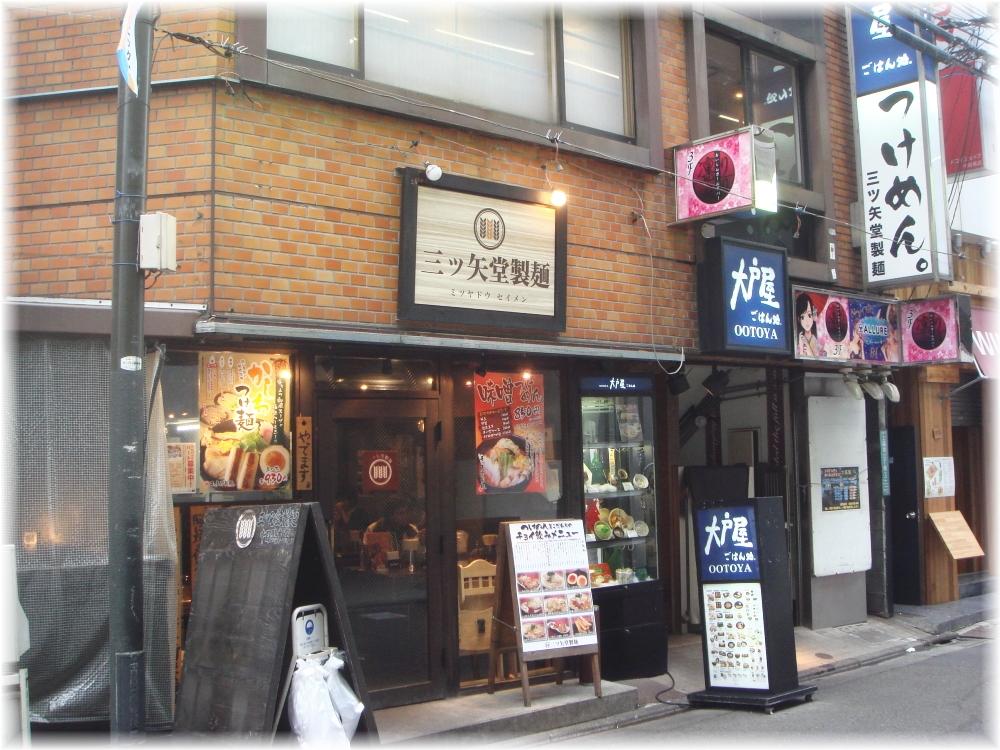 三ツ矢堂製麺 外観