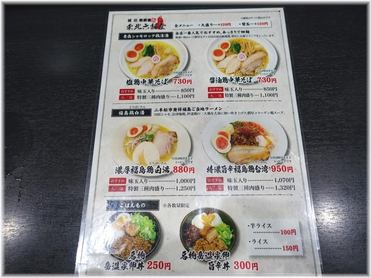 麺処若武者 草加分店 メニュー