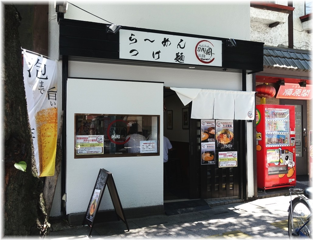 Noodle Studio SYU 周 外観