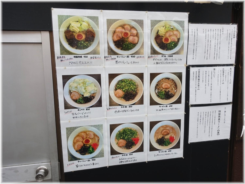 麺屋MANI メニュー