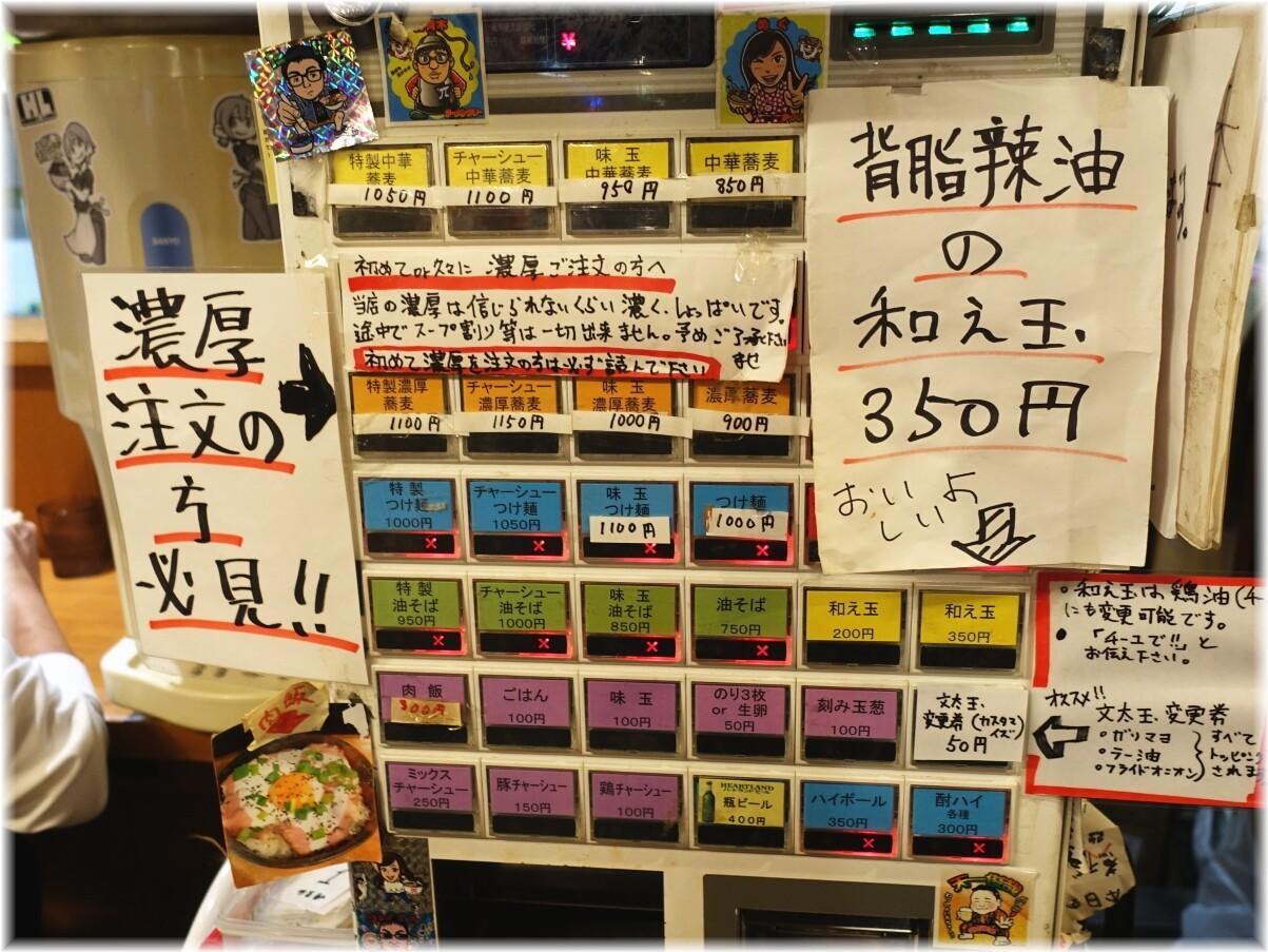 亀戸煮干中華蕎麦つきひ 食券機