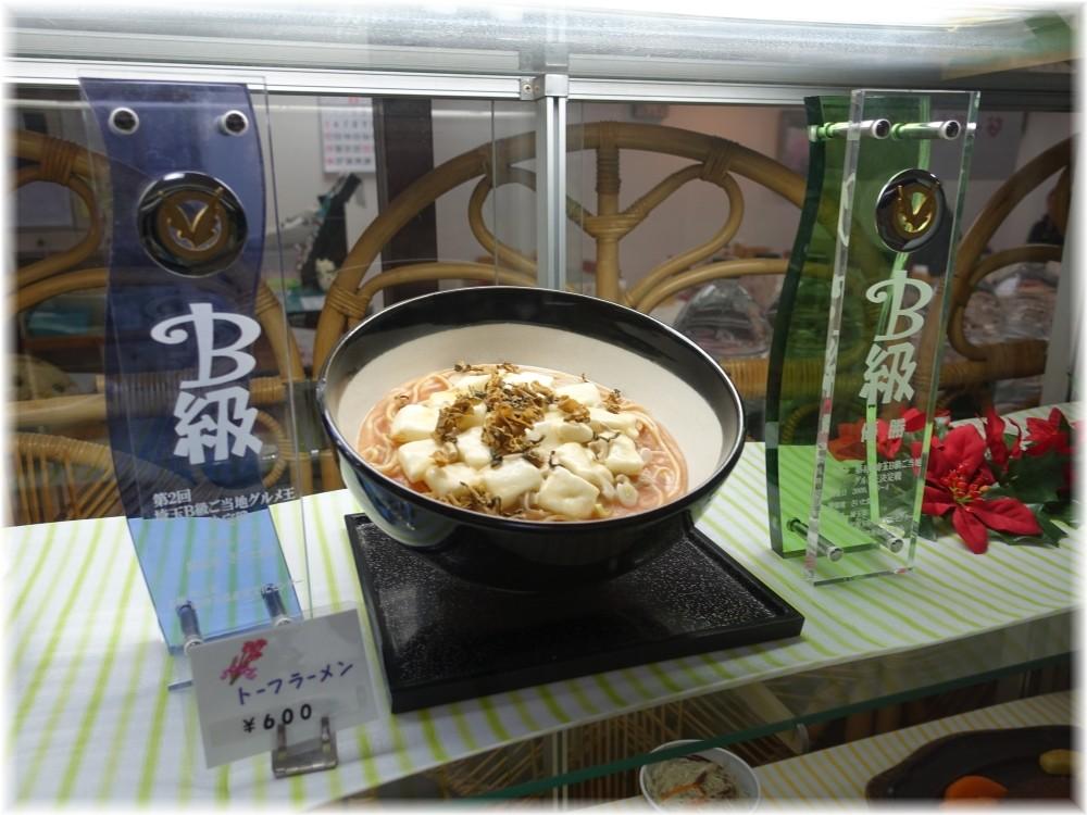 大手門 豆腐ラーメンのサンプル