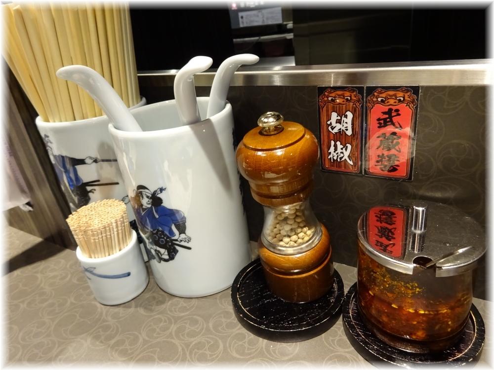 麺屋武蔵別巻 卓上の調味料