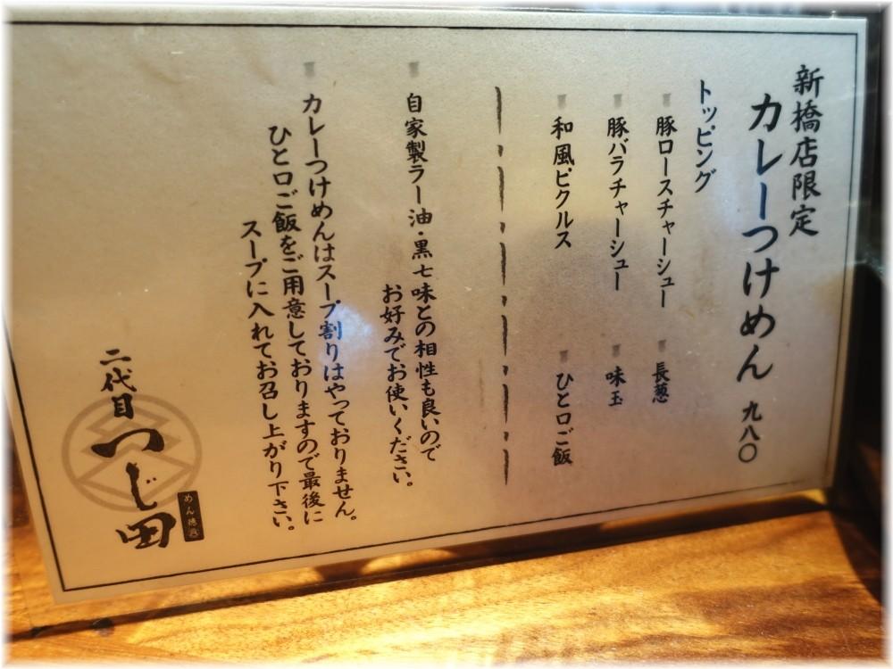 めん徳二代目つじ田新橋店 カレーつけめんのメニュー