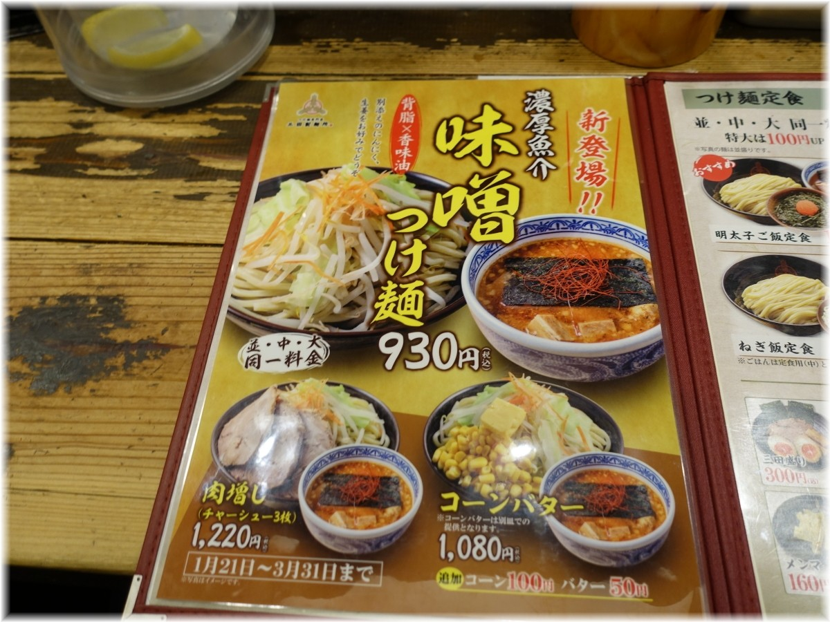 三田製麺所7 濃厚魚介味噌つけ麺のメニュー