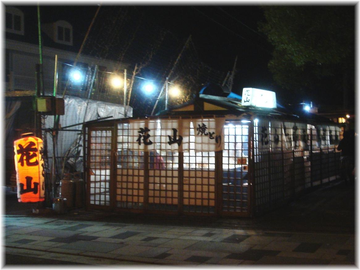 花山(屋台)2 外観