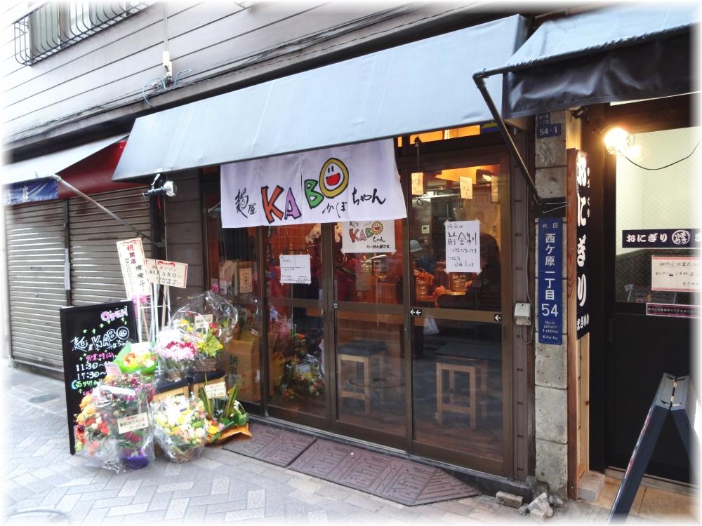 麺屋KABOちゃん 外観