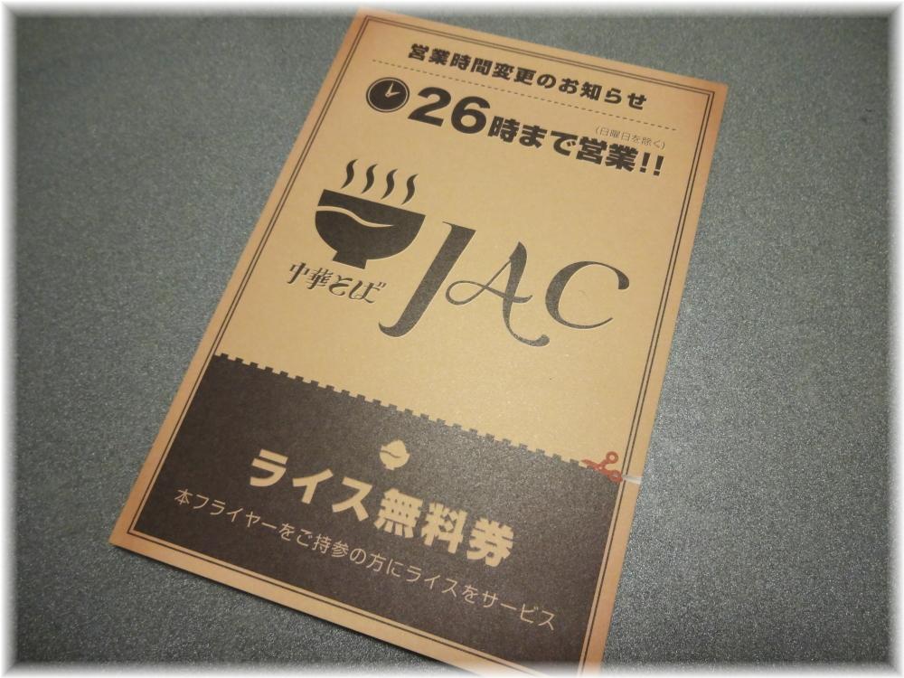 中華そばJAC フライヤー