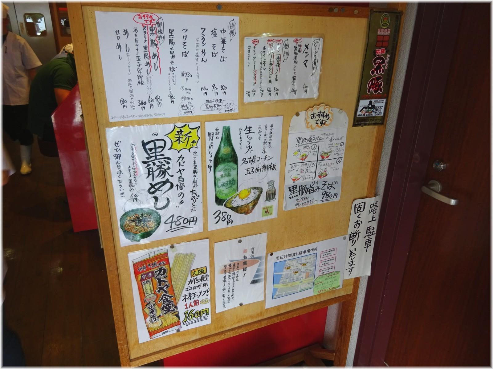 カドヤ食堂総本店 メニュー
