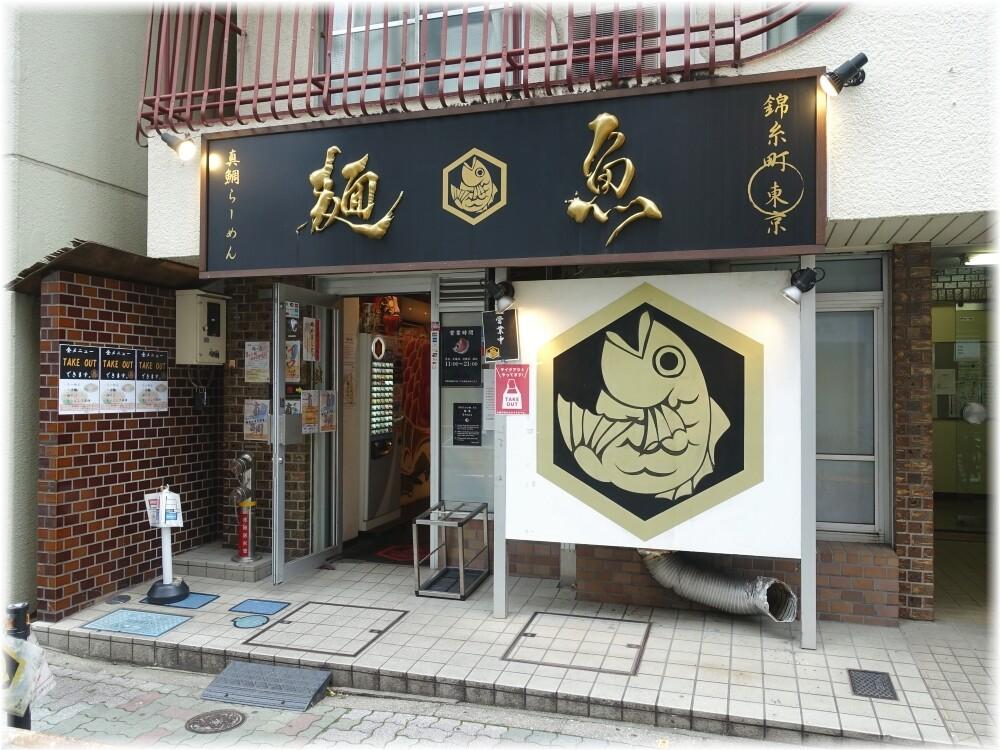麺魚本店 外観