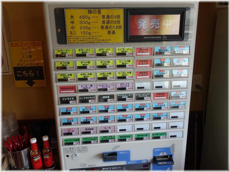 立川マシマシ8号店 食券機