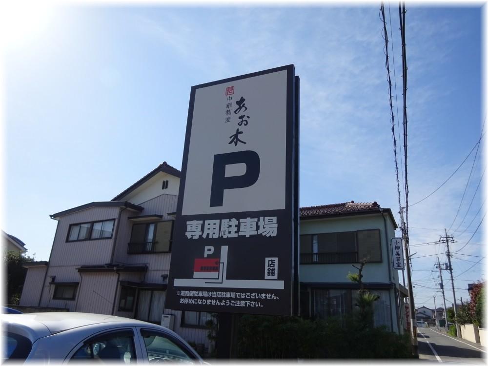 中華蕎麦あお木 駐車場看板
