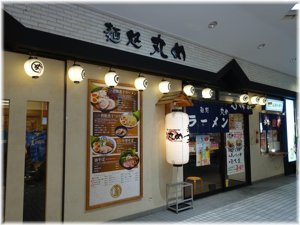 麺処丸め新所沢店 外観
