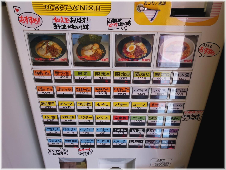 麺屋誉 食券機