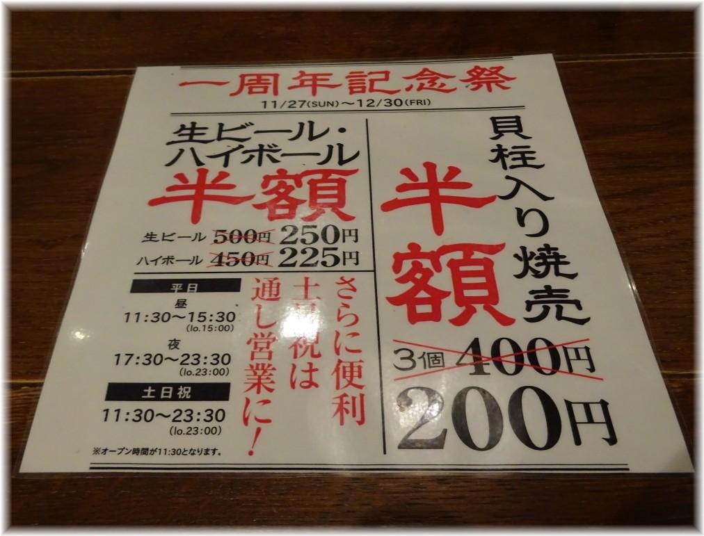 三宝亭 半額メニュー