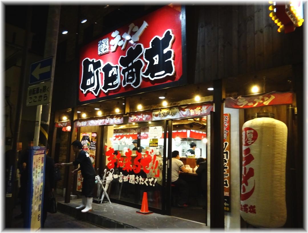 町田商店 外観