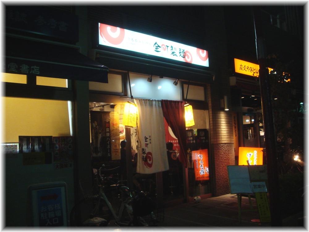金町製麺 外観