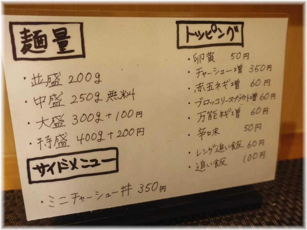 麺処一龍庵 メニュー2