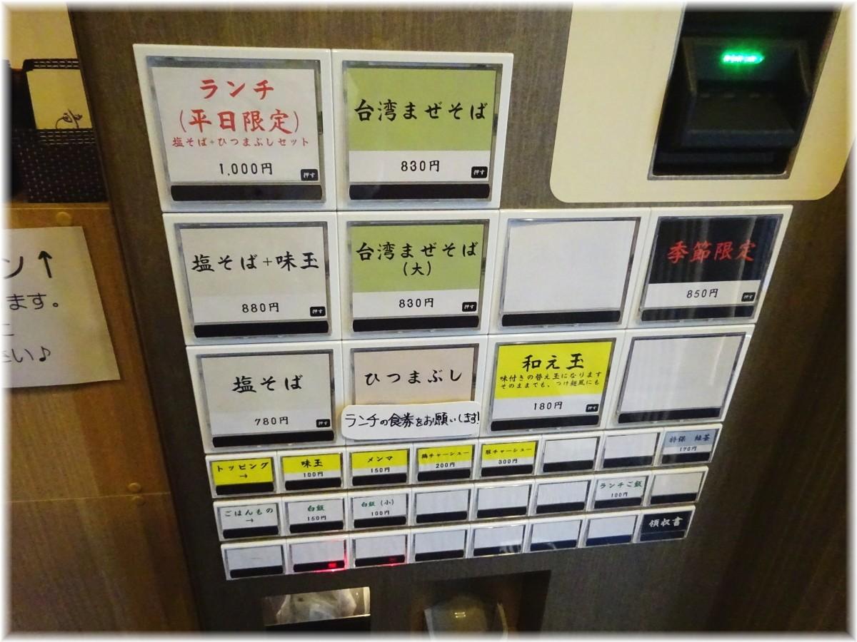 自家製麺竜葵 食券機