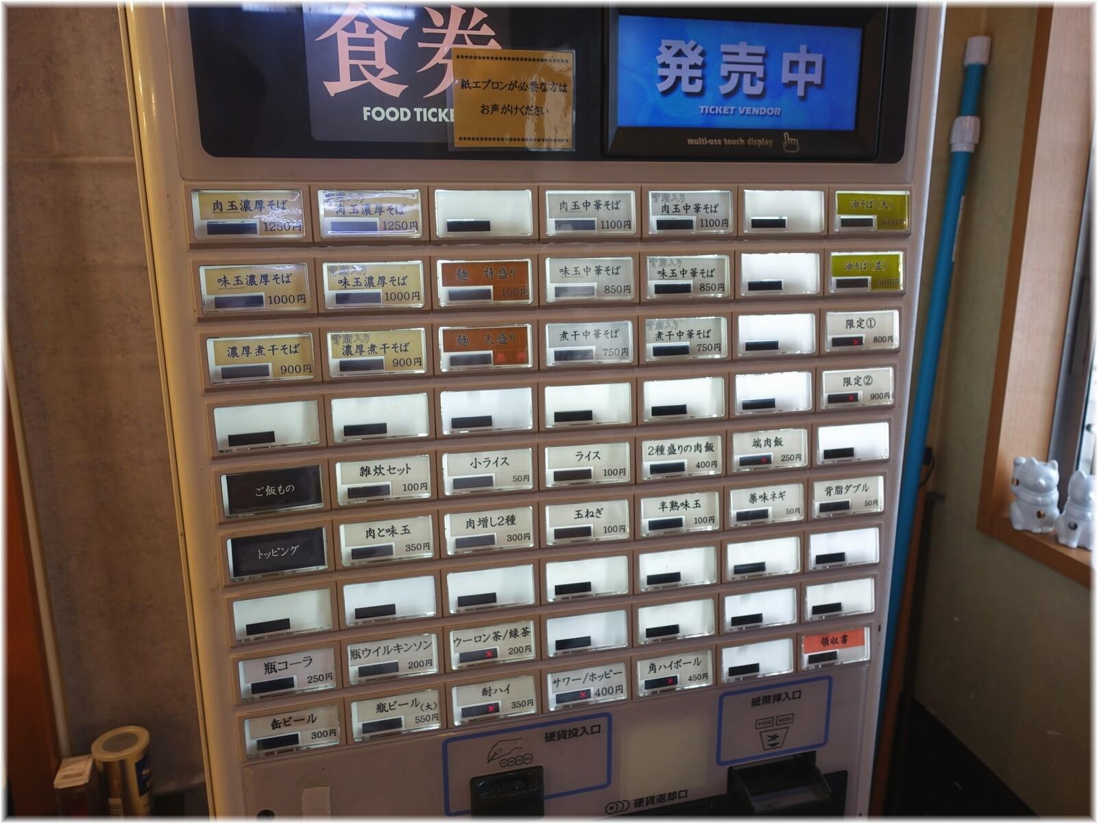中華そば山下 食券機