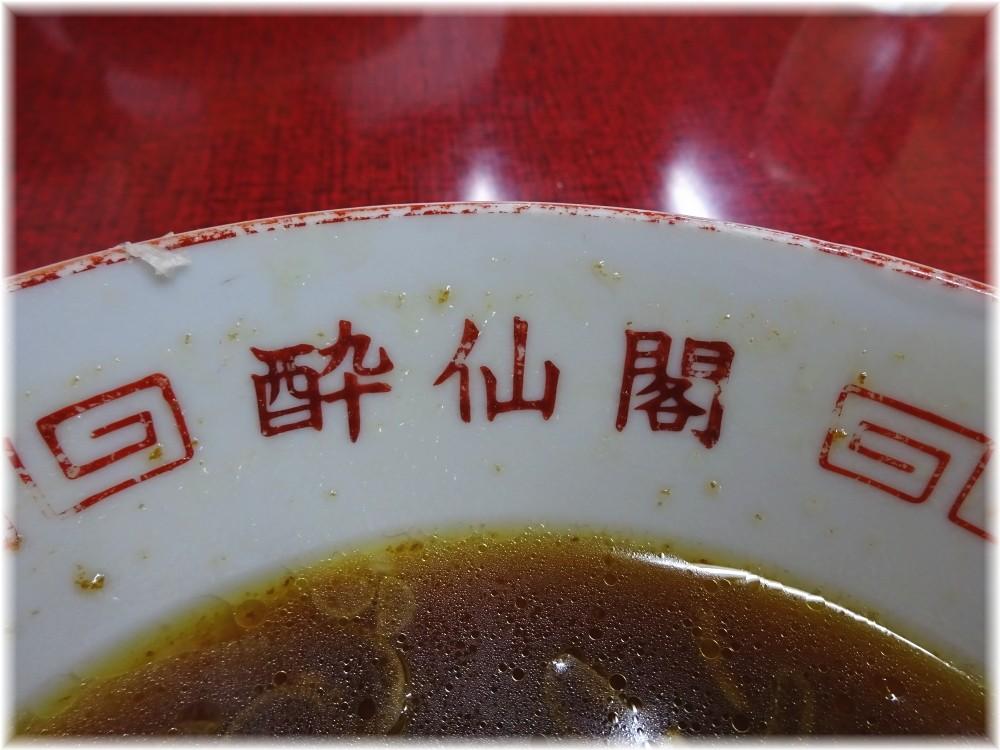 酔仙閣 丼
