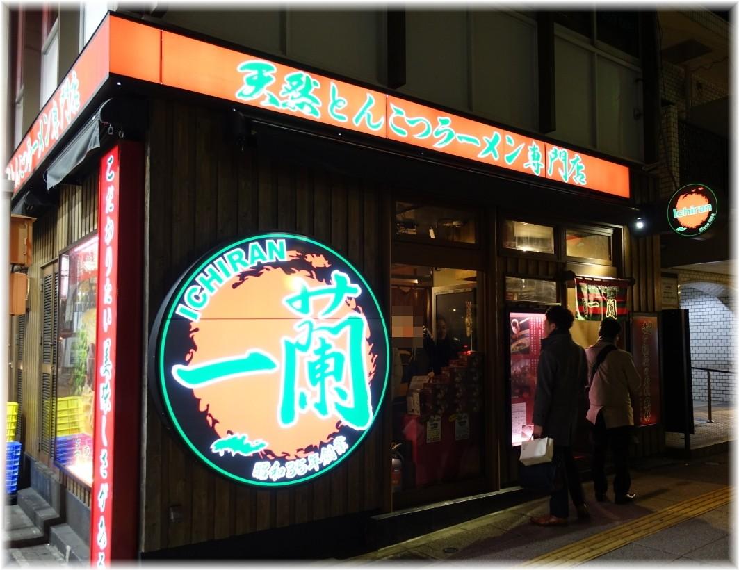 一蘭 横浜桜木町店 外観