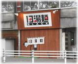 13湯麺BLACK 外観(道路側)