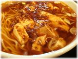 王府酒家 麻婆麺の具