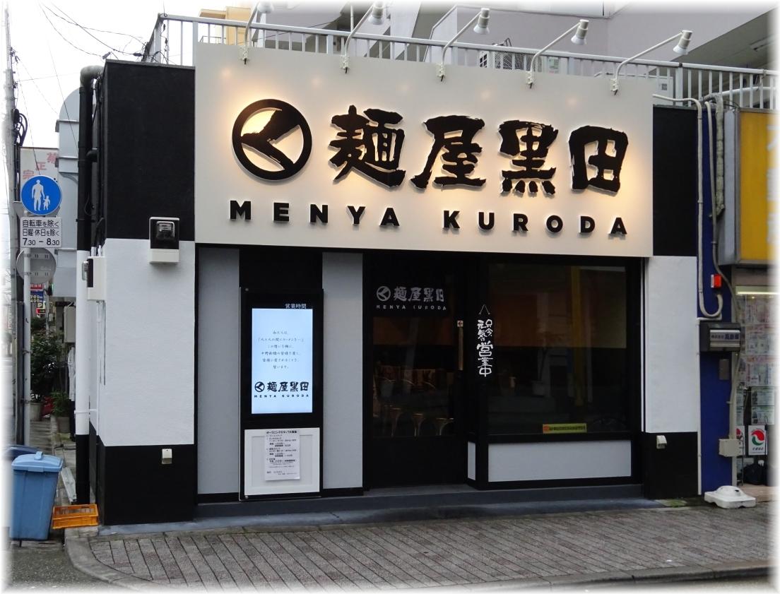 麺屋黒田 外観