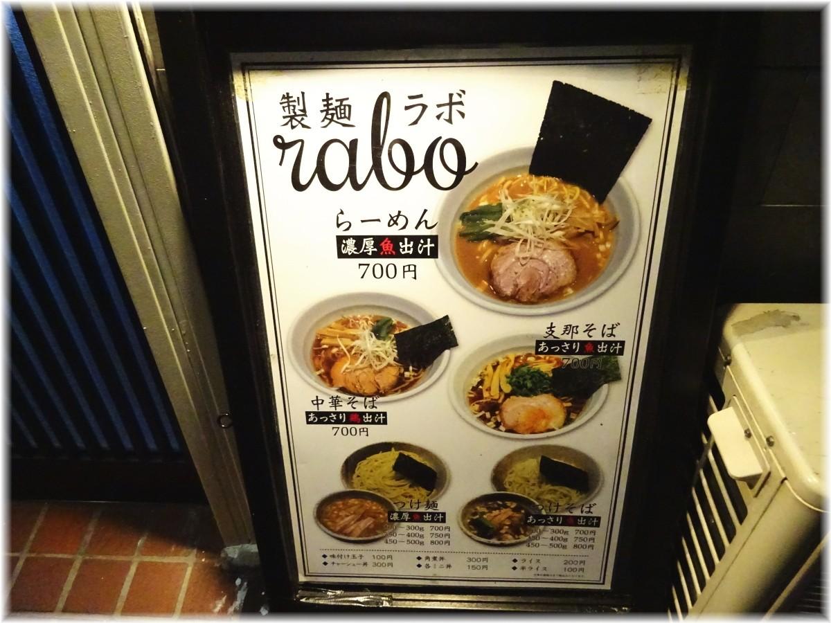 製麺rabo3 メニュー