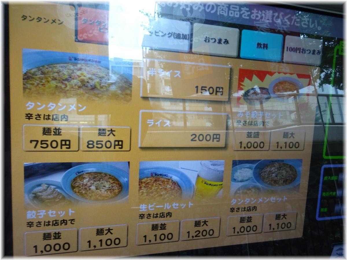 ニュータンタンメン本舗品達店 食券機