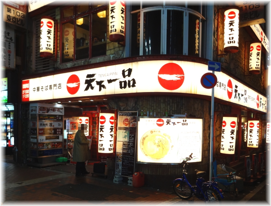 天下一品 歌舞伎町店 外観