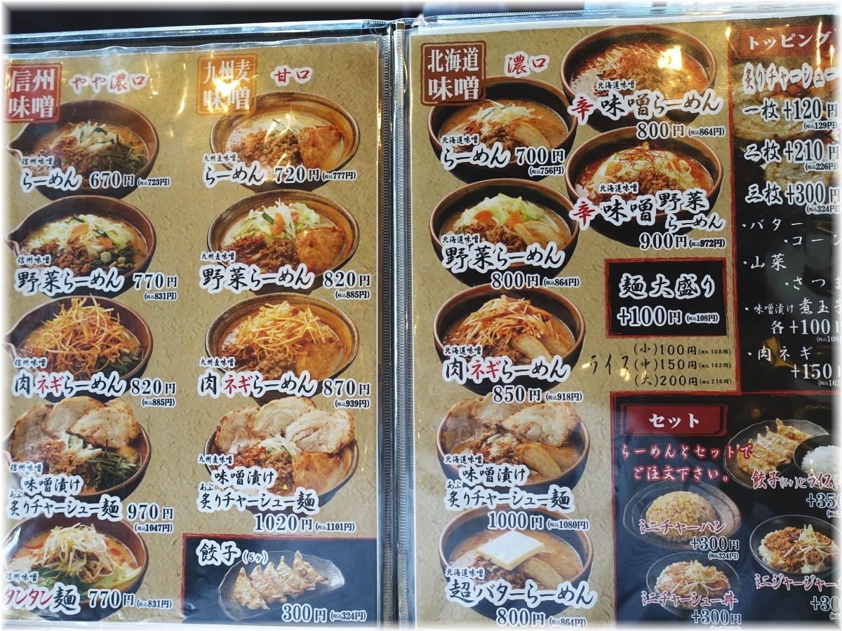 田所商店桶川店 メニュー