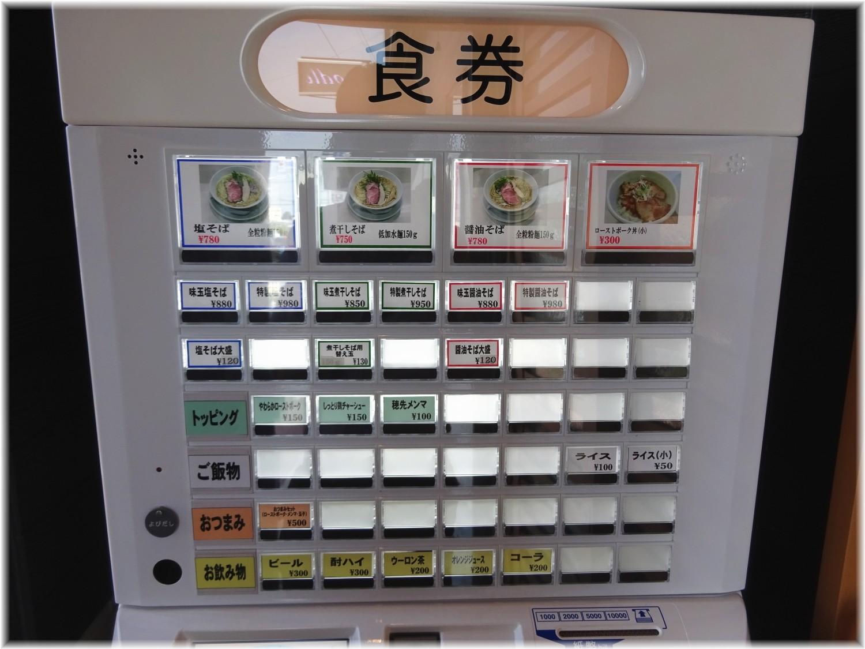 noodle kitchen KYO 食券機