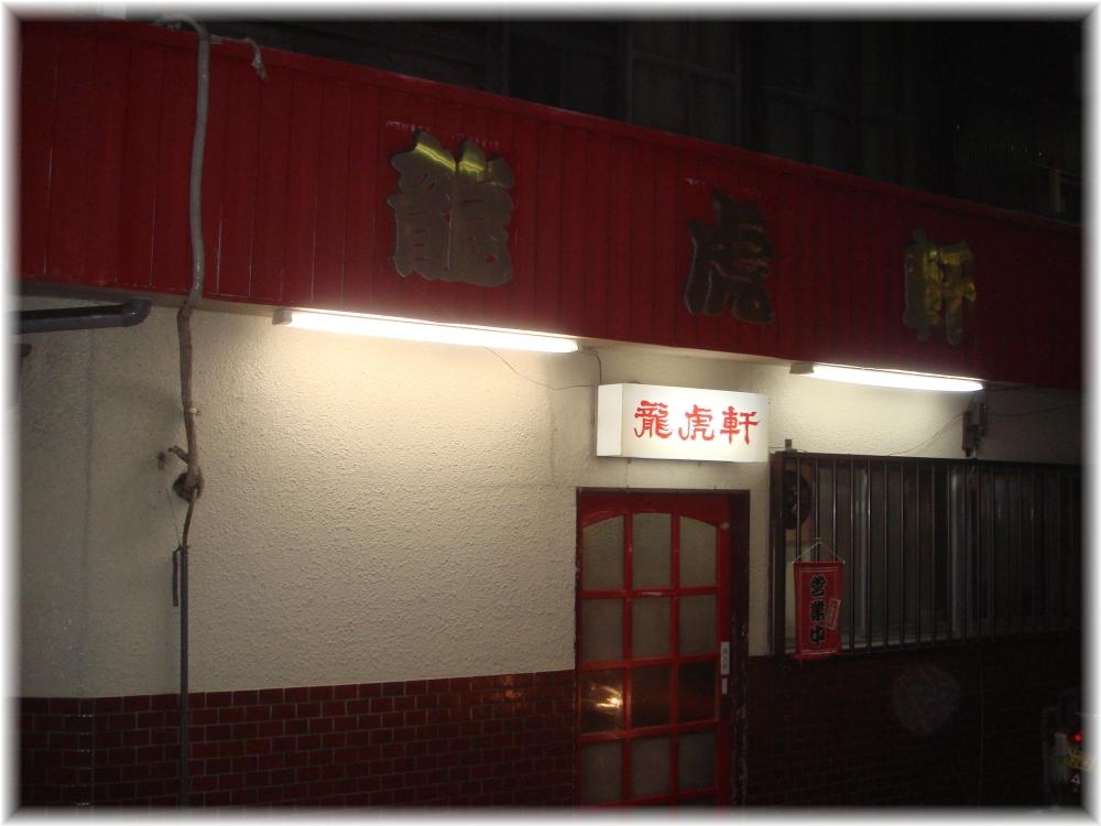 龍虎軒木綿町店 外観