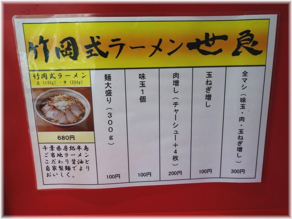 竹岡式ラーメン世良 メニュー