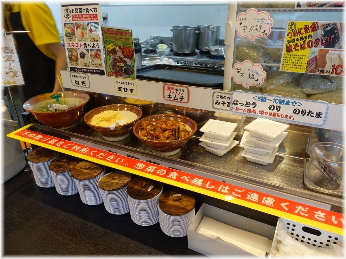 製麺屋慶史 セルフコーナー