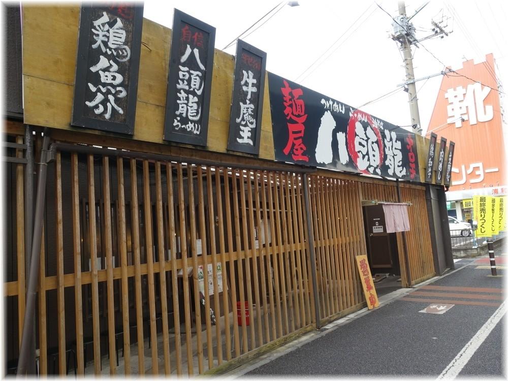麺屋八頭龍 外観