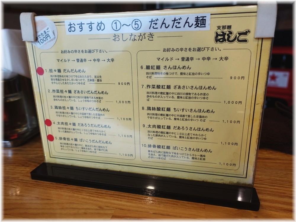 支那麺はしご赤坂店2 おしながき